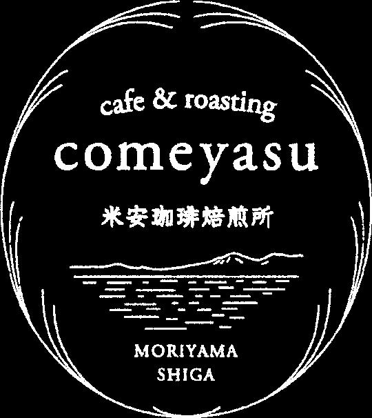 cafe & roasting comeyasu 米安珈琲焙煎所